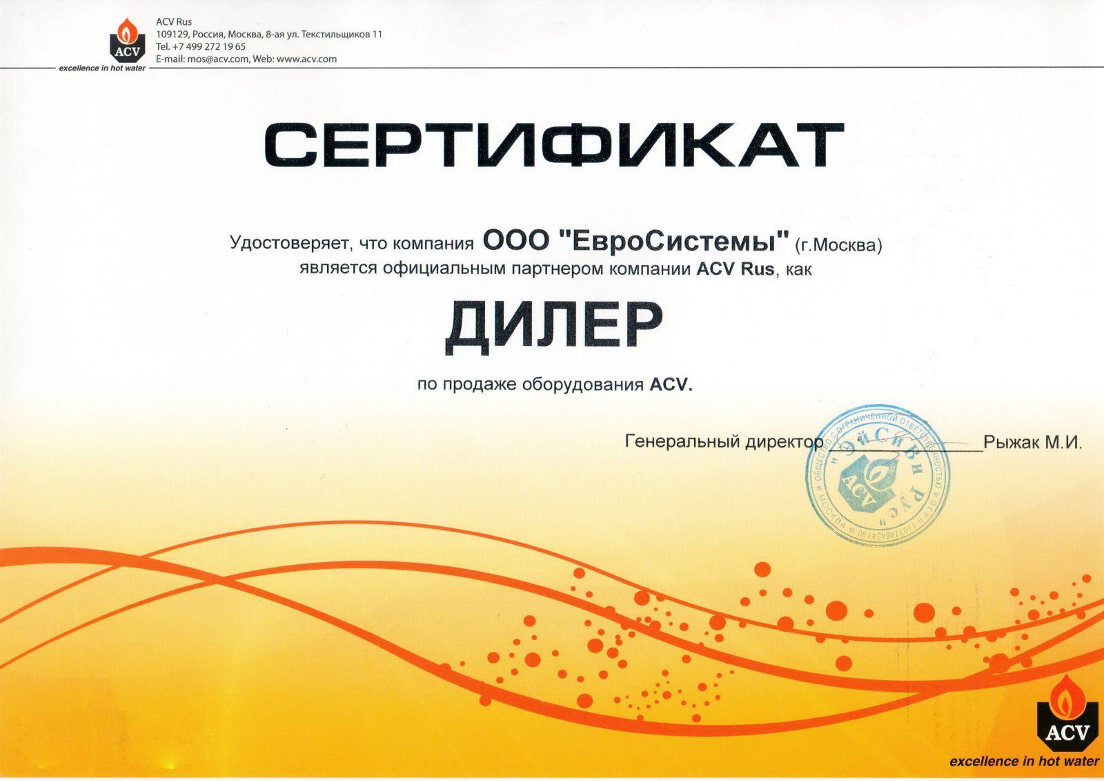 Сертификат официального дилера ACV